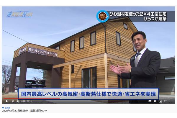 滋賀経済NOWにて紹介されました